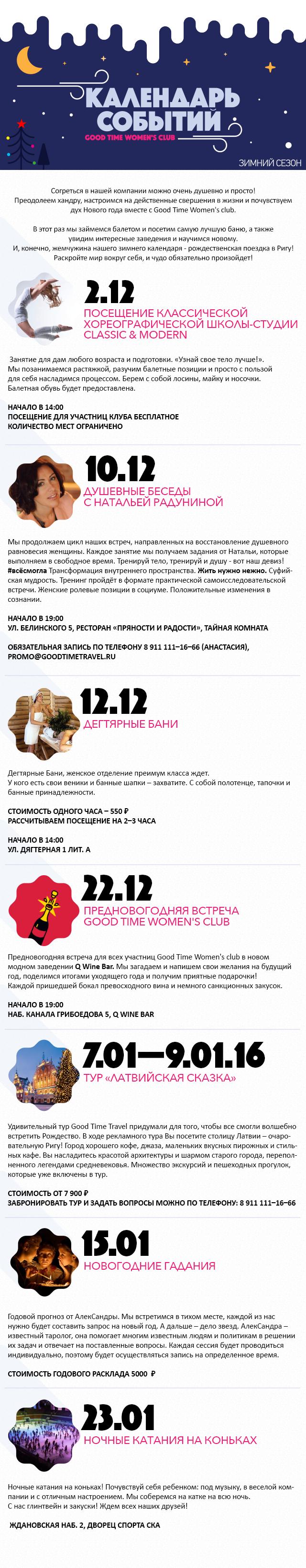 calendar-winter