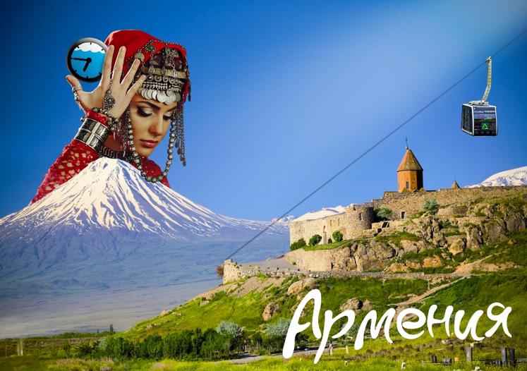 armenia-reklm11