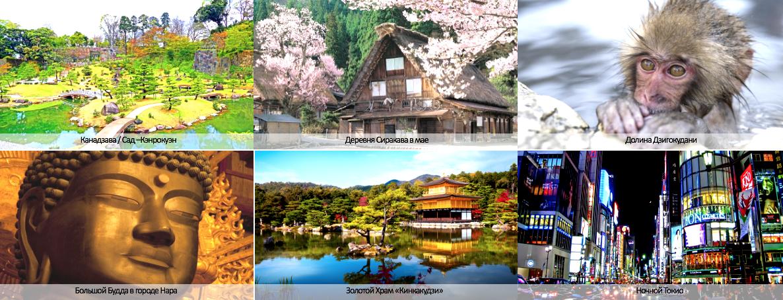 туры в японию на февраль 2018